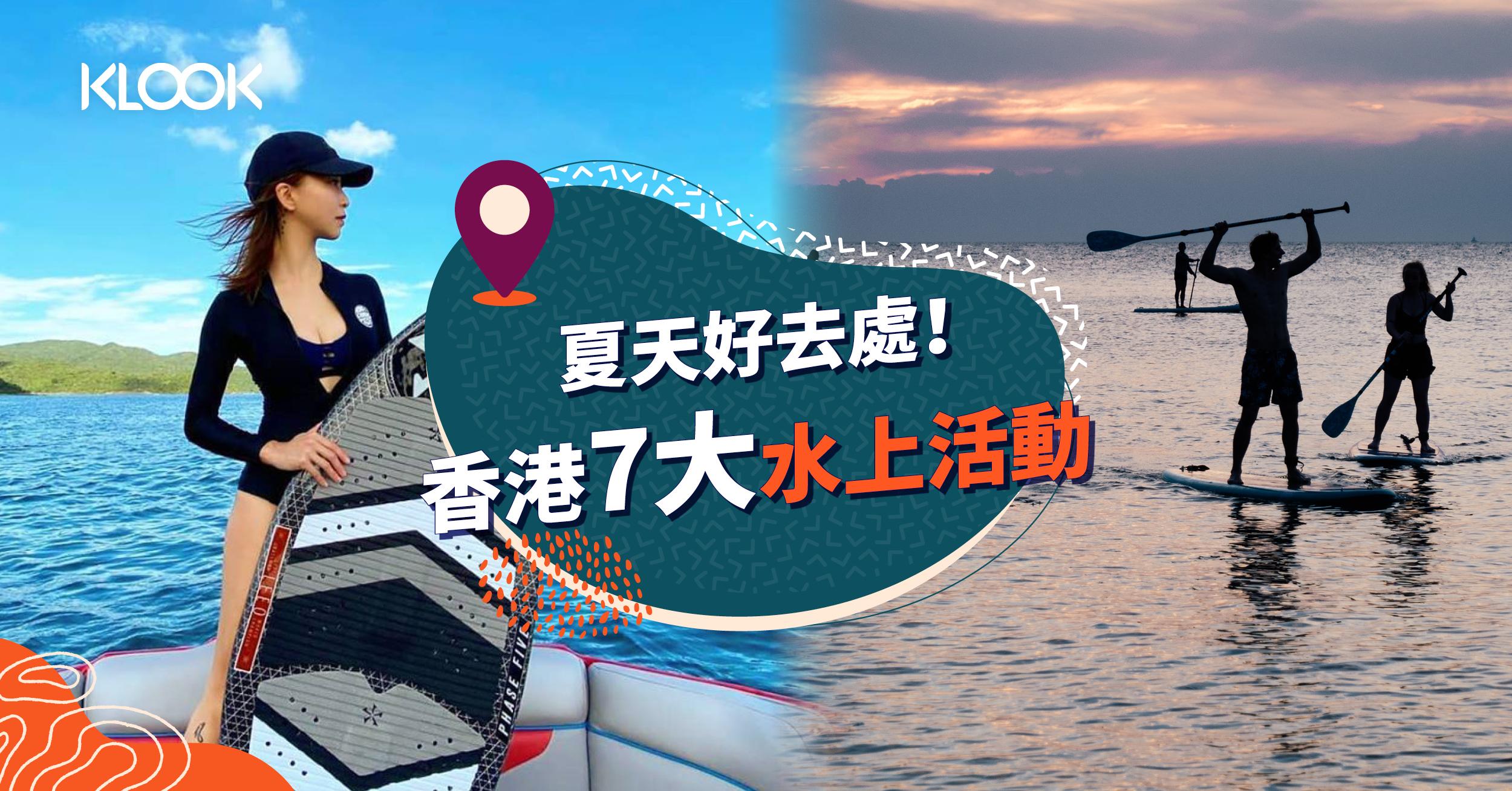 water-sport-hk
