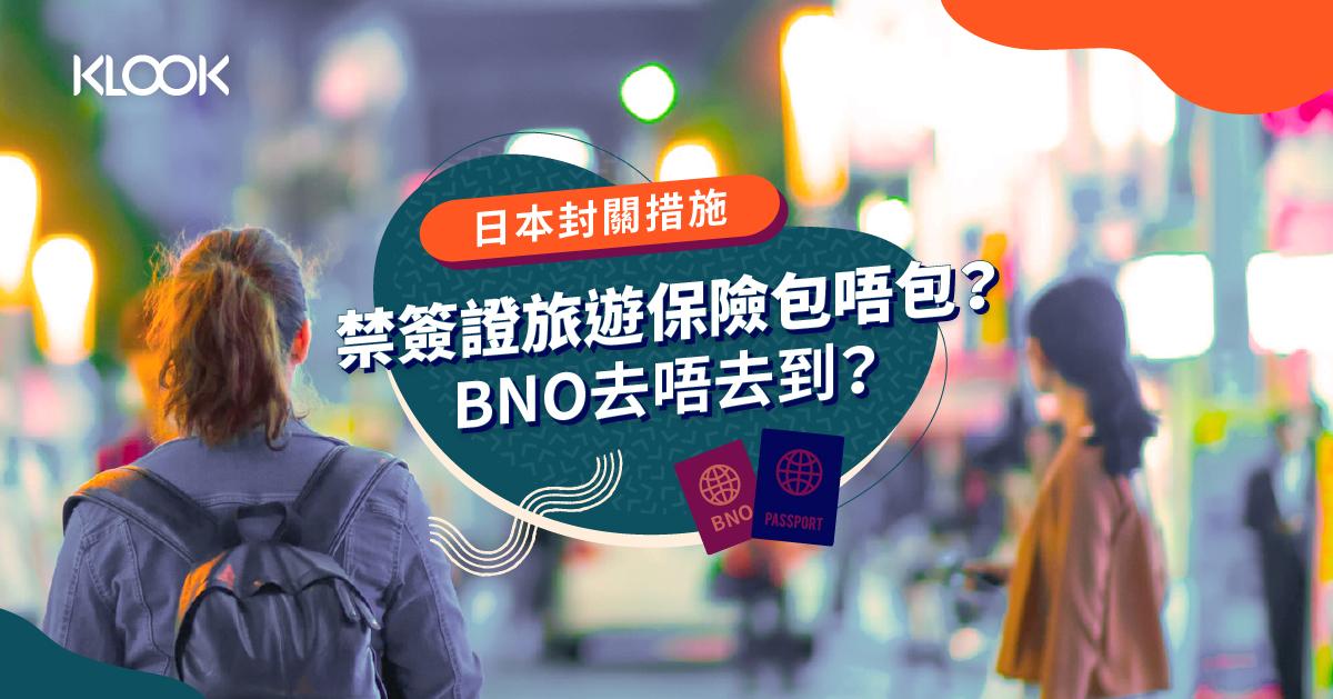【日本封關措施】禁簽證旅遊保險包唔包? BNO去唔去到?