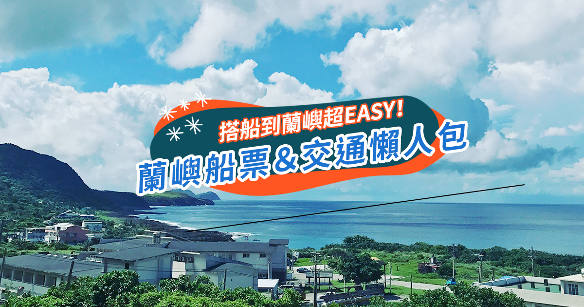 【2020蘭嶼船票】蘭嶼最新船票整理|台東&後壁湖&綠島往返蘭嶼