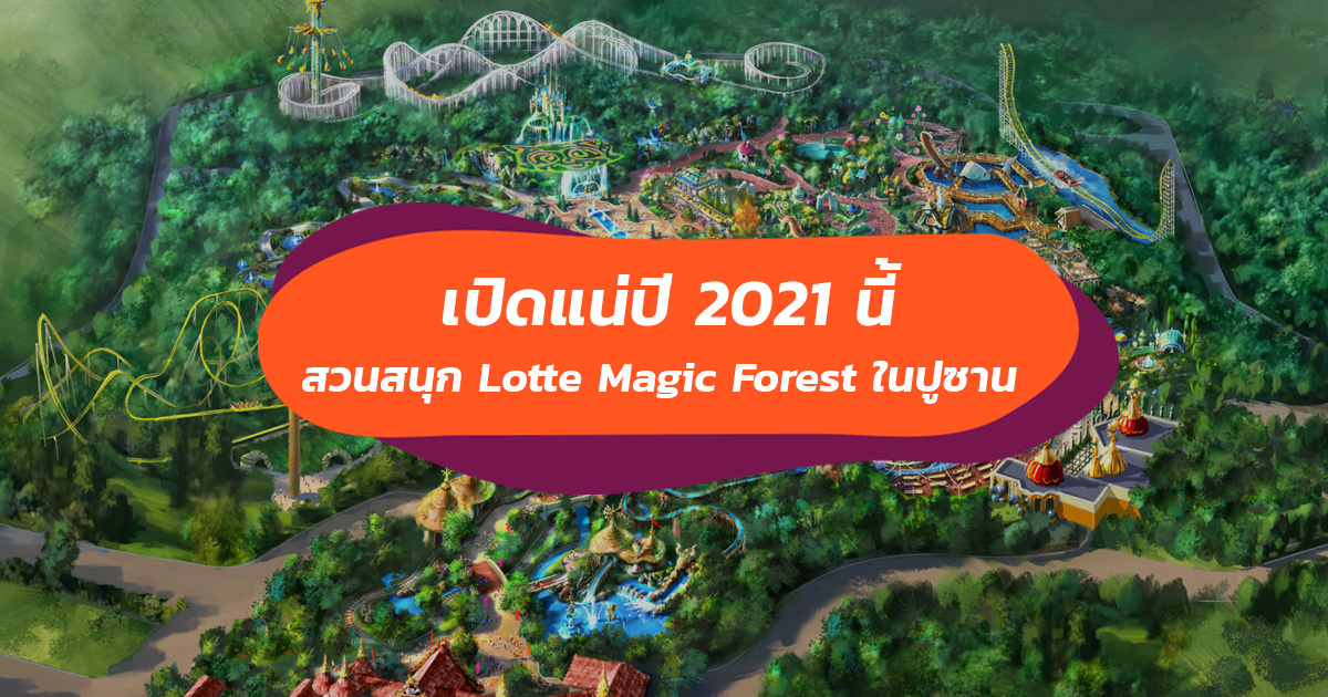 Lotte Magic Forest สวนสนุกที่ใหญ่เป็น 4 เท่าของ Lotte World เปิดแน่ในปูซาน ปีค.ศ. 2021 นี้!