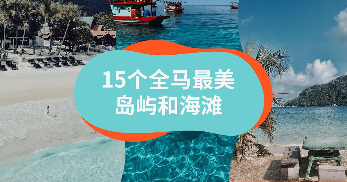 15个全马最美岛屿和海滩!是时候拥抱阳光沙滩了 ⛱️