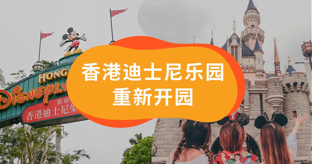 【香港迪士尼乐园重新开园】需预约和做好防疫措施!