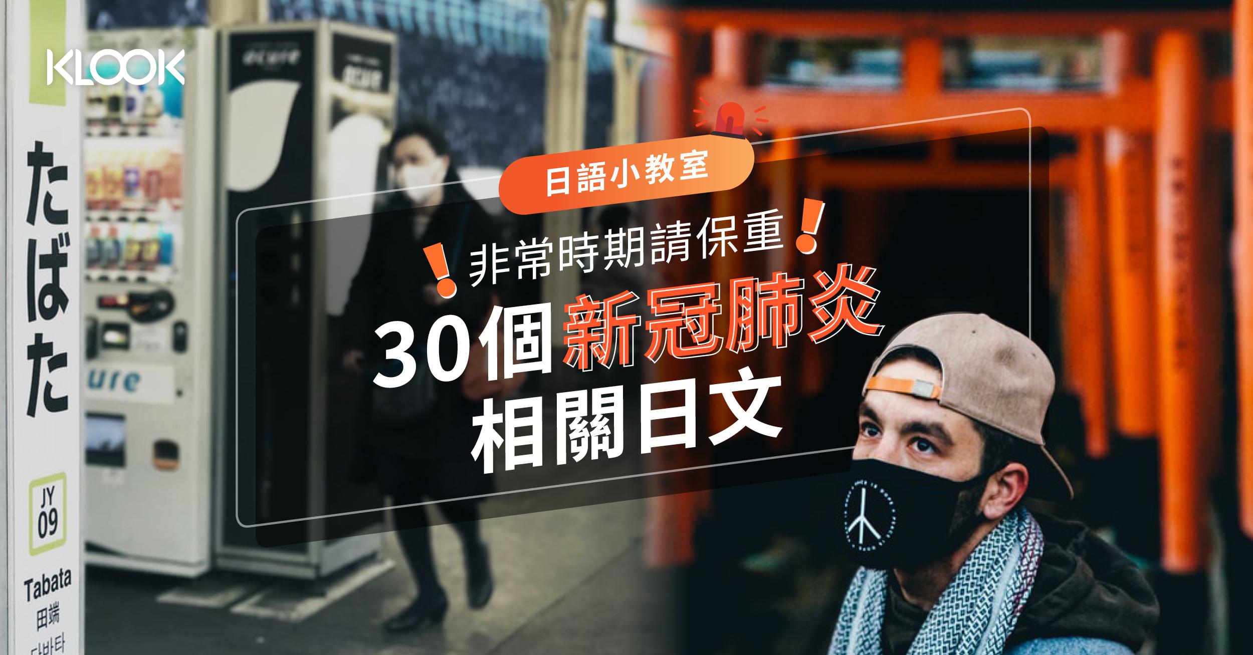 【日語小教室】非常時期請保重 30個新冠肺炎相關日文