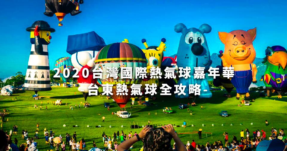 【2020台東熱氣球】熱氣球嘉年華時間、地點、費用,交通攻略一次搞定!
