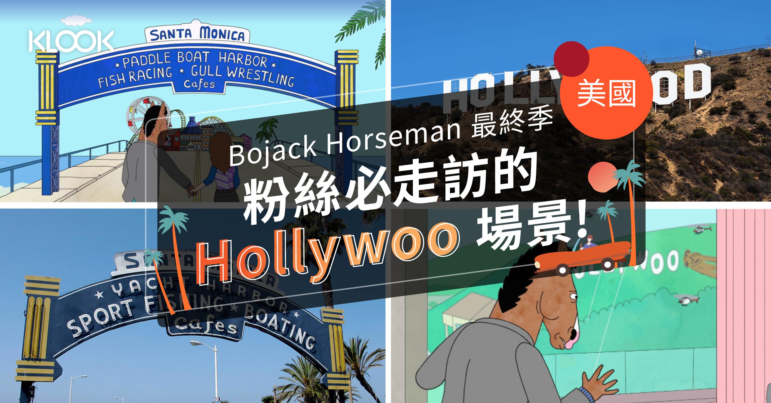 【洛杉磯旅遊】Bojack Horseman 最終季!粉絲必走訪的 Hollywoo 場景!(內含劇透)