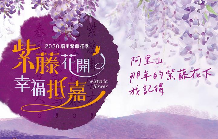 瑞里紫藤花季活動主視覺