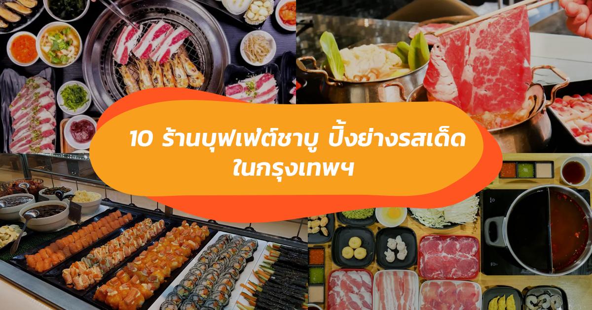 ต้องไปกินละแมะ? รวมส่วนลดร้านบุฟเฟ่ต์ชาบู ปิ้งย่างรสเด็ดในกรุงเทพฯ ที่สายกินอย่างคุณไม่ควรพลาด!