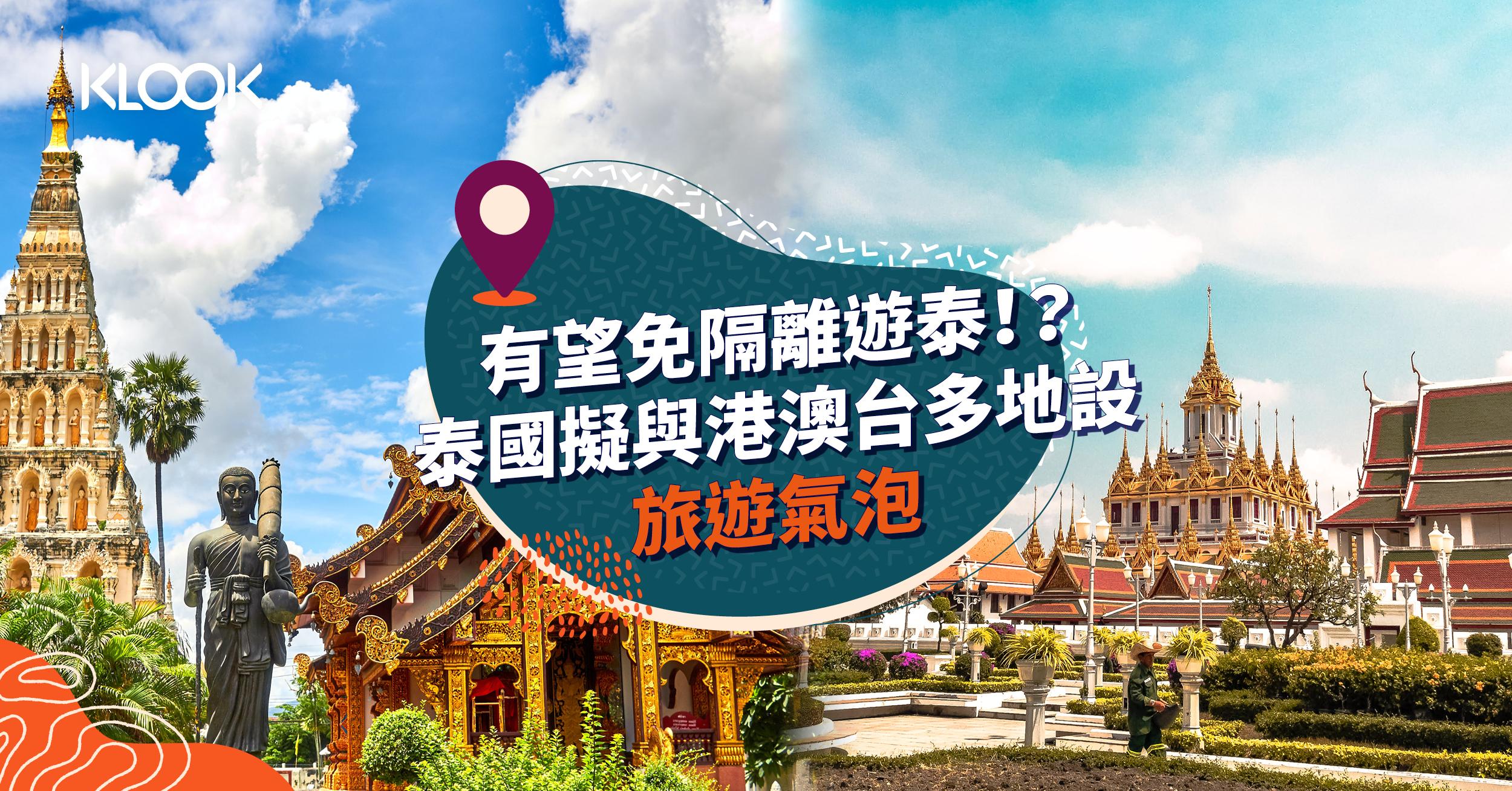 有望免隔離遊泰!?泰國擬與港澳台多地設旅遊氣泡