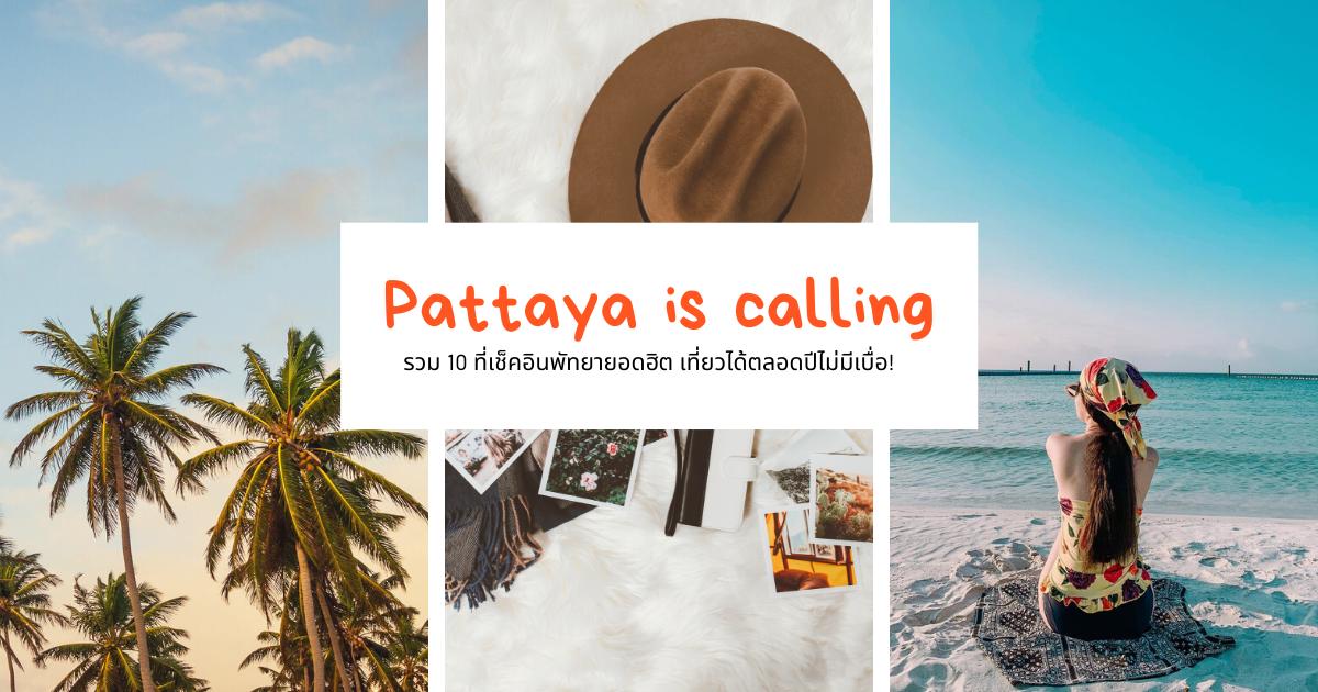 Pattaya is calling เที่ยวพัทยากันเถอะ! รวม 10 ที่เช็คอินพัทยายอดฮิต เที่ยวได้ตลอดปีไม่มีเบื่อ!