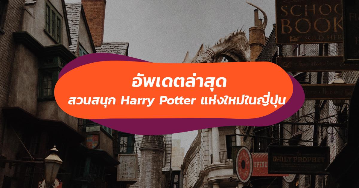 อัพเดตล่าสุด สวนสนุก Harry Potter แห่งใหม่ในโตเกียว ประเทศญี่ปุ่น!