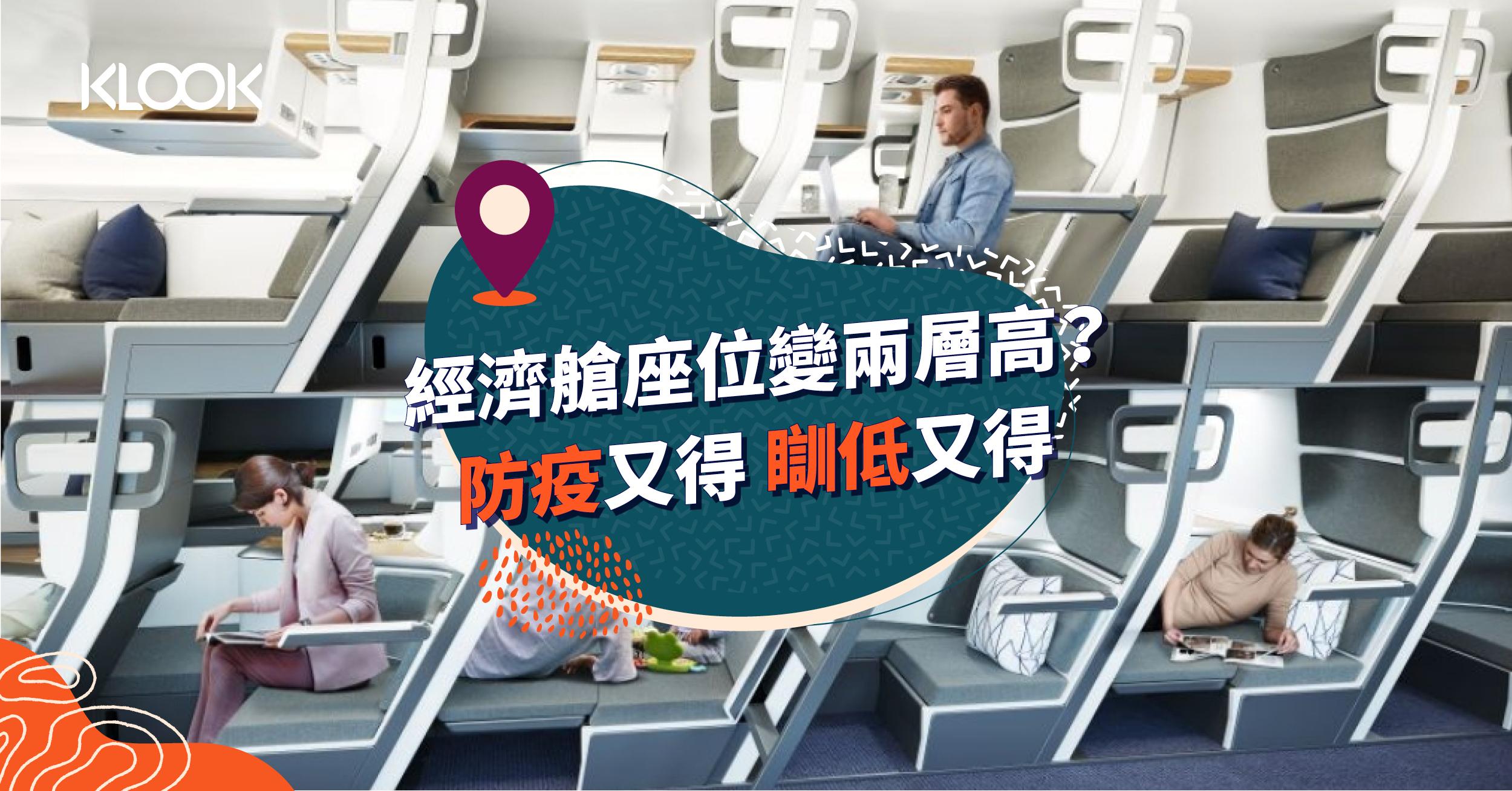 經濟艙座位變兩層高? 防疫又得瞓低平躺亦得