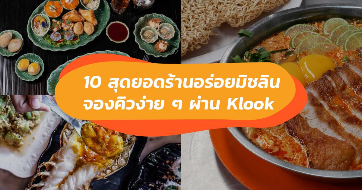 ชี้เป้า 10 ร้านอาหารแสนอร่อยระดับมิชลินสตาร์ทั่วไทย ที่จองคิวล่วงหน้าได้แล้ววันนี้ที่ Klook