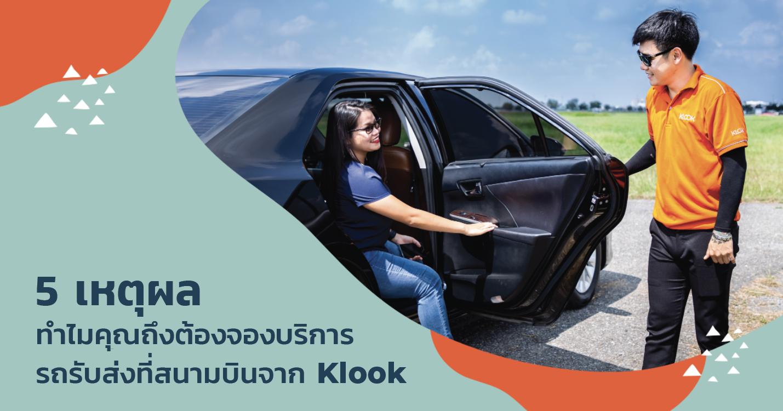 5 เหตุผลทำไมคุณถึงต้องจองบริการรถรับส่งสนามบินจาก Klook