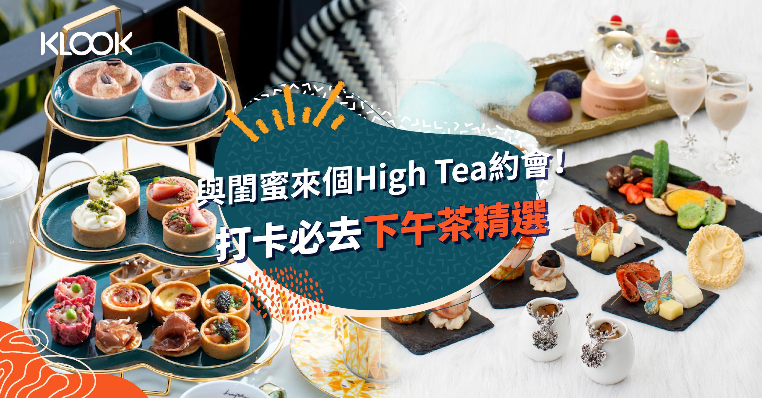 【下午茶2020】5大打卡必去精緻下午茶 與閨蜜來個High Tea約會!