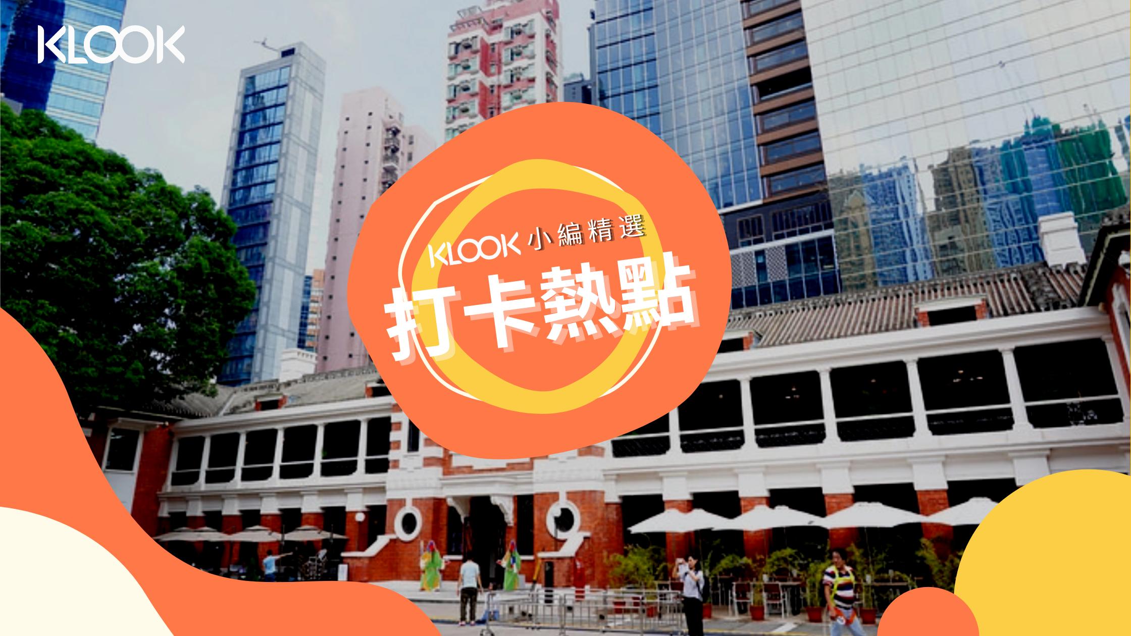 Klook小編精選打卡熱點攻略【更新至2020/07/31】
