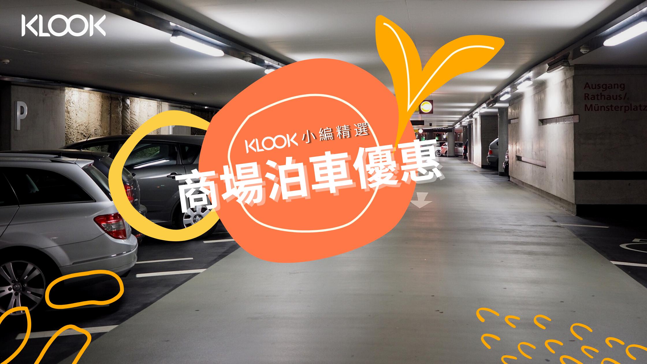 Klook小編精選泊車優惠攻略【更新至2020/07/31】