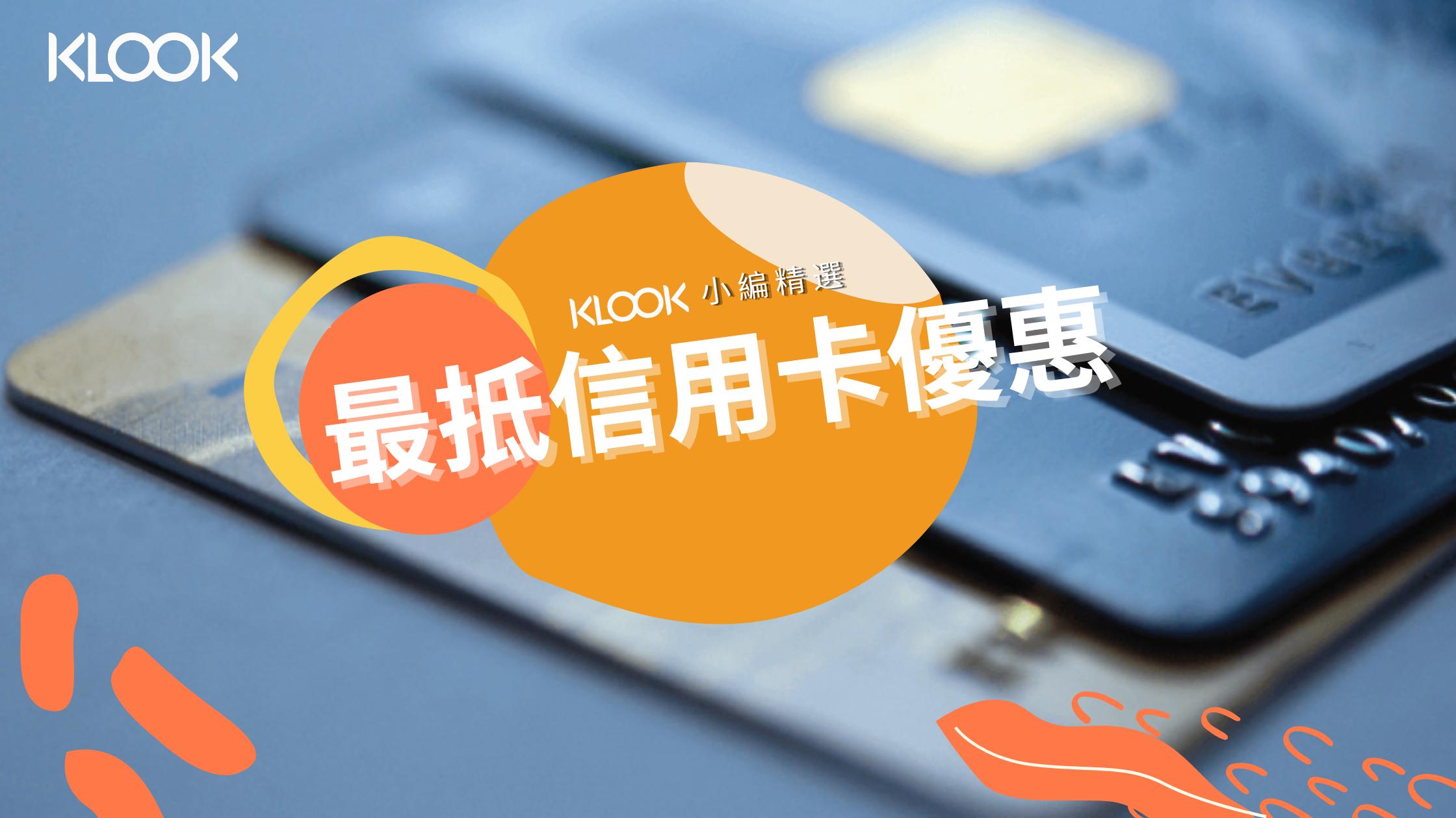 Klook小編精選信用卡優惠攻略【更新至2020/07/31】