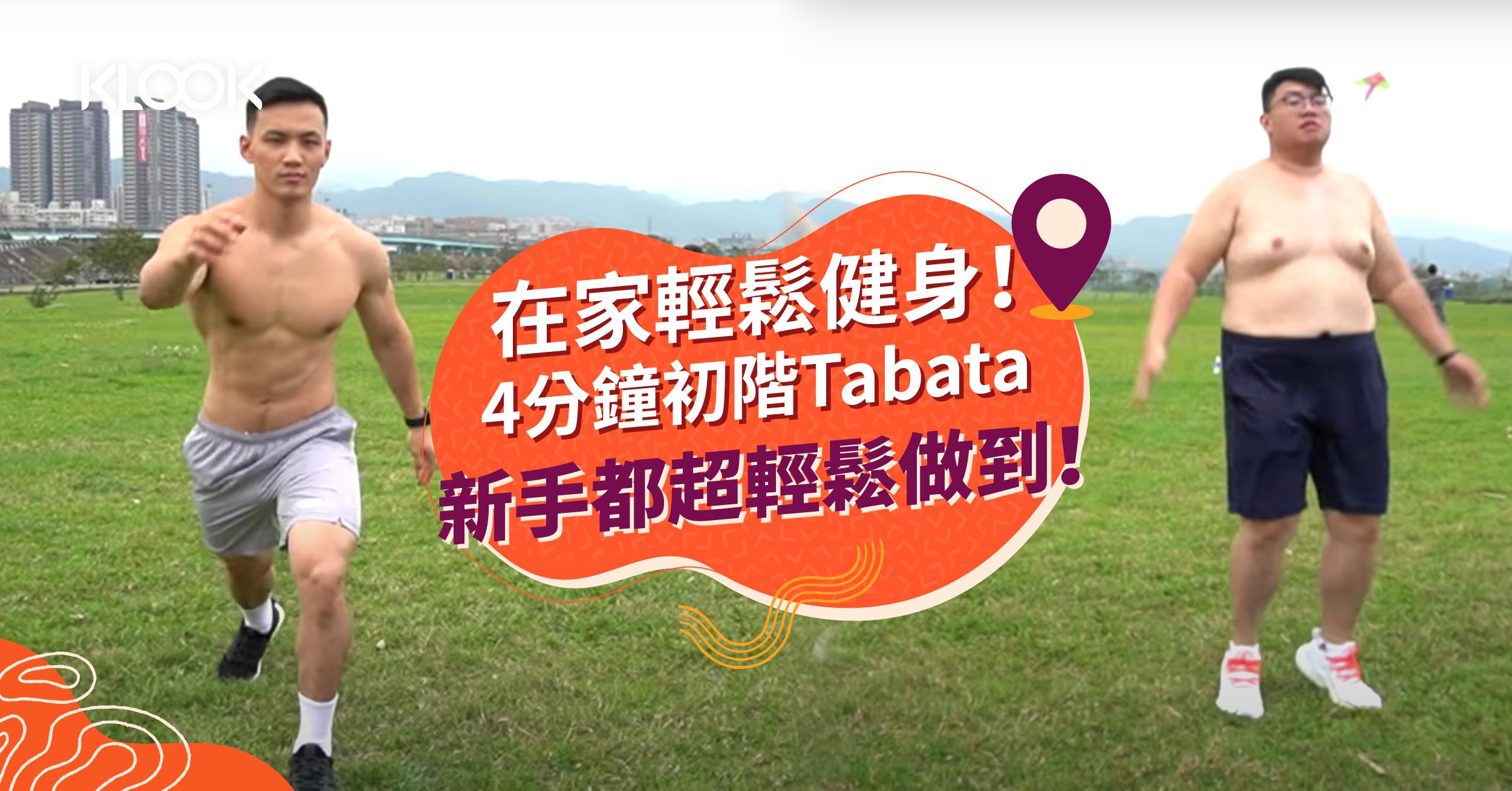【Tabata 訓練】4分鐘初階Tabata 在家輕鬆減肥健身!