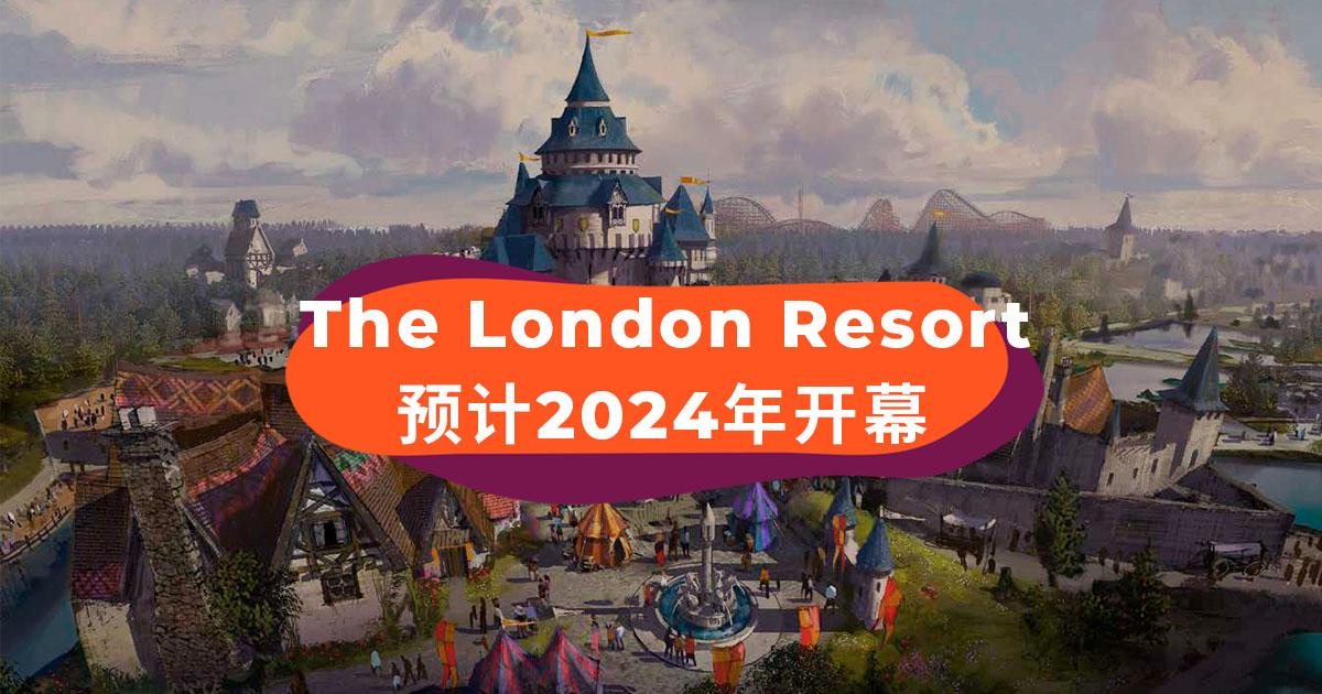 【英国主题乐园】英国兴建超大型主题乐园The London Resort,预计2024年开幕!