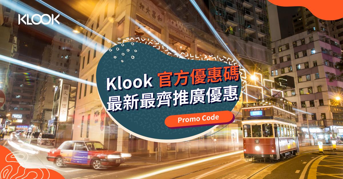 【Klook 優惠碼】官方最新 Promo Code 及推廣優惠