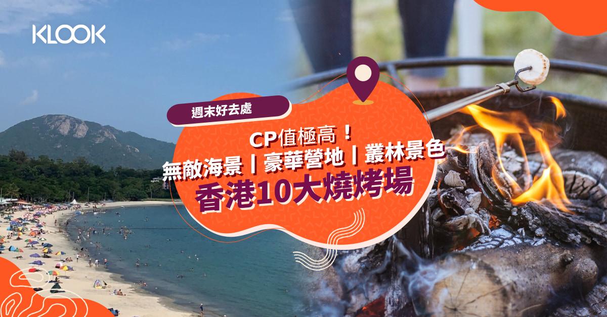 【燒烤場】香港BBQ燒烤場推介
