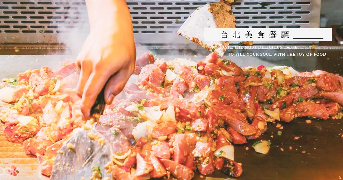 台北美食餐廳 CI