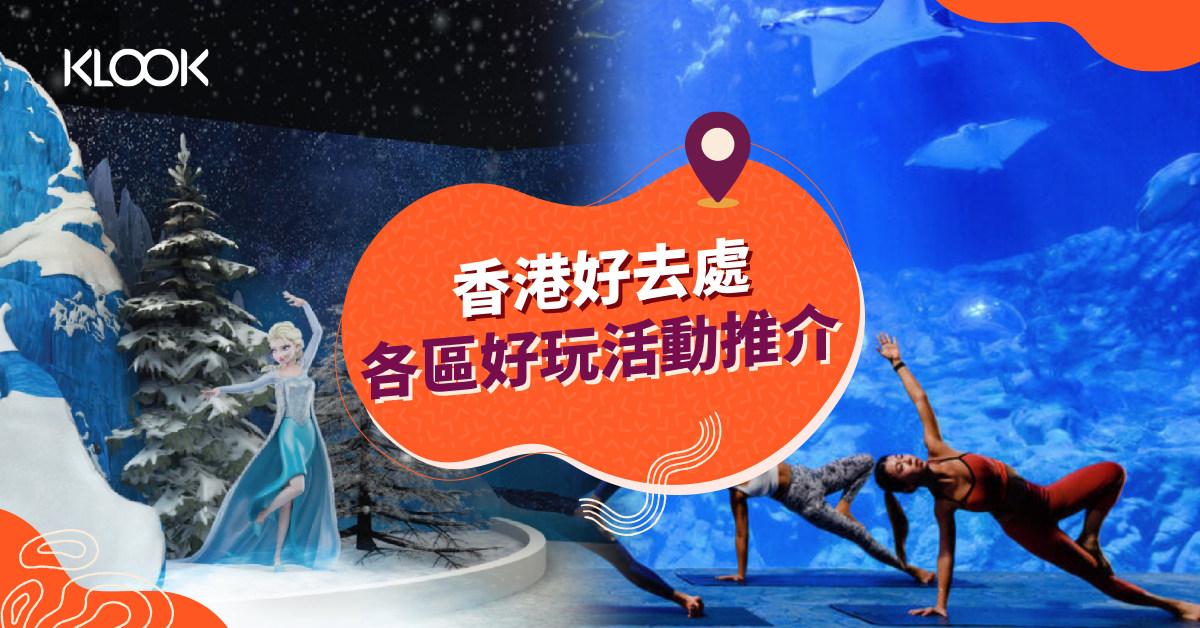 香港各區好玩活動展覽推介2020