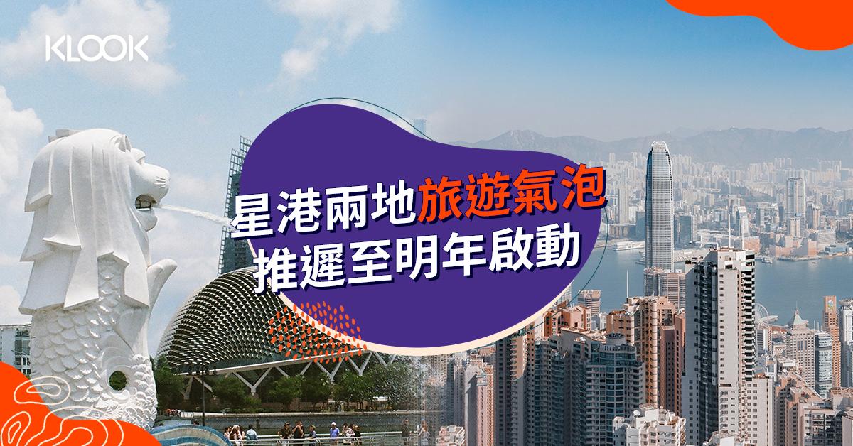 港府與新加坡組成旅遊氣泡