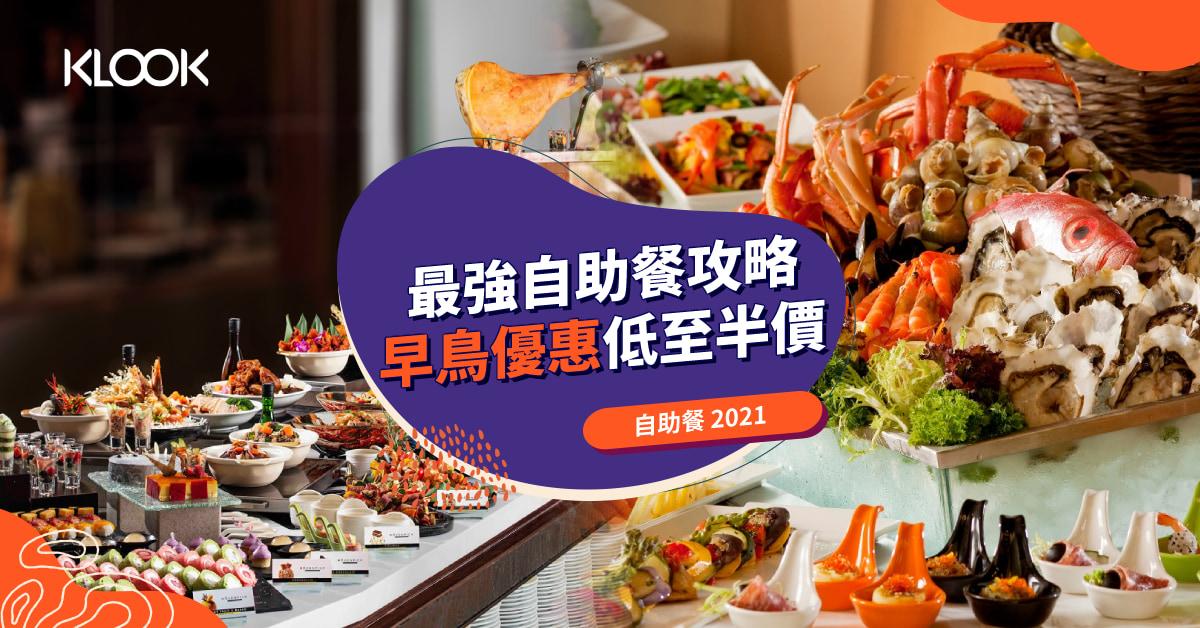 【自助餐2021】酒店Buffet優惠 早鳥優惠低至半價!