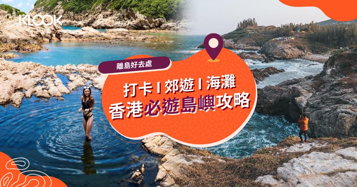【離島好去處】香港必遊島嶼攻略