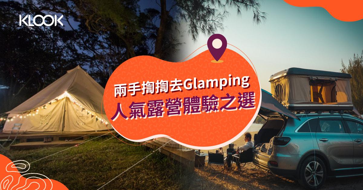 Glamping 豪華露營體驗 露營車、觀星營地推介
