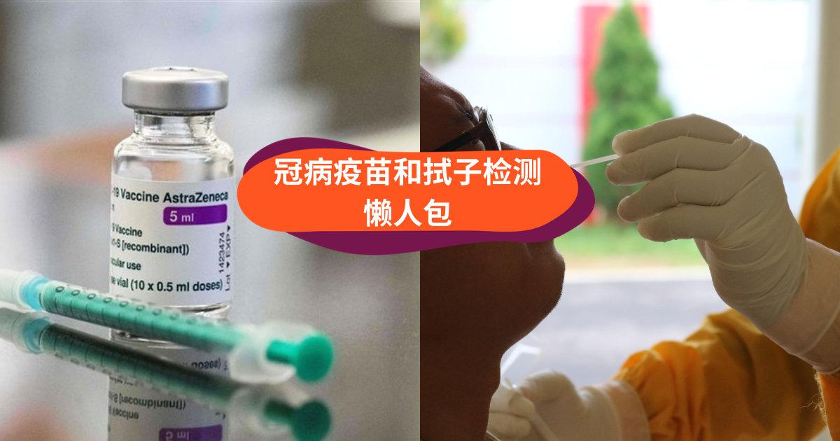 冠病疫苗和拭子检测懒人包