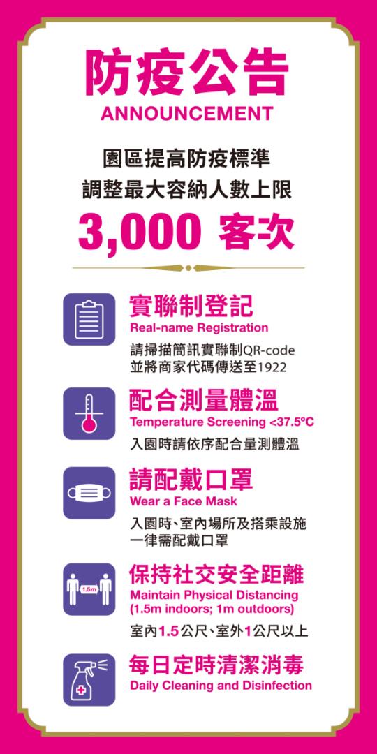 六福村防疫公告