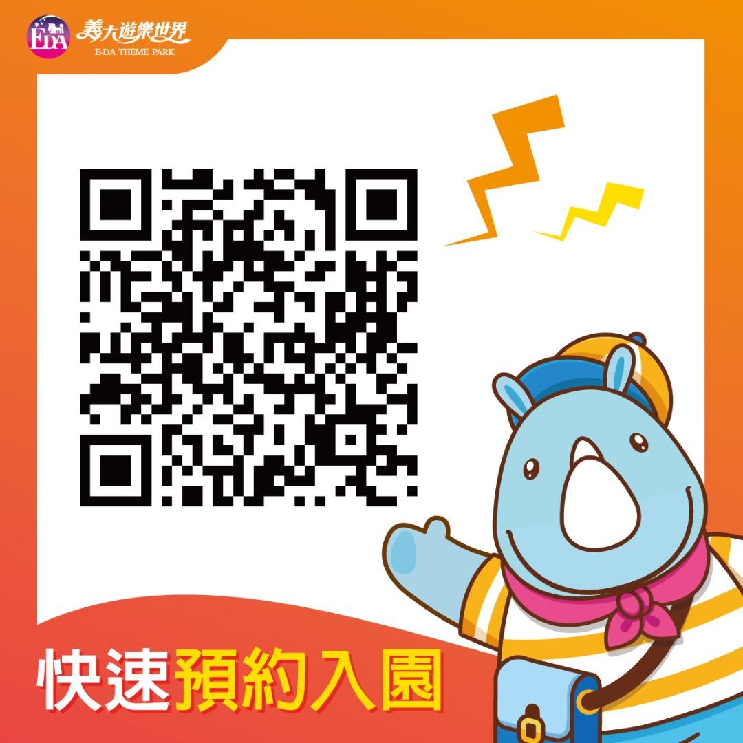 暑前促銷廣告_預約QR_1200x1200