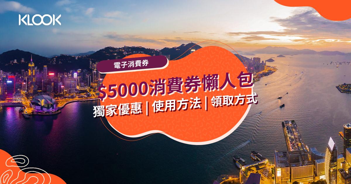 5000元消費券 電子消費券 申請資格 登記方法 使用方法一覽 領取方式 獨家優惠