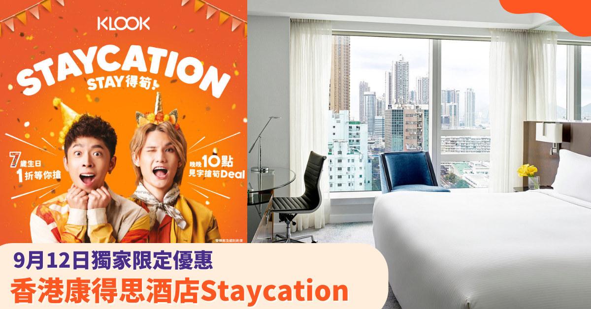 Klook STAY得筍 通渠CP 7周年慶 香港康得思酒店 Staycation優惠