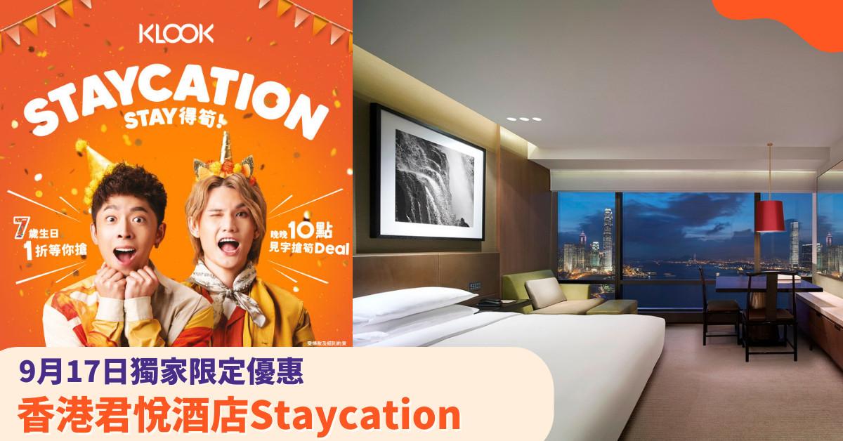 Klook STAY得筍 通渠CP 7周年慶 香港君悅酒店 Staycation優惠