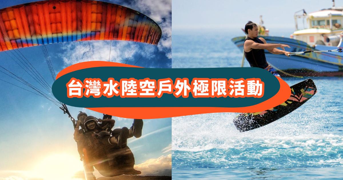 刺激一夏,突破自我極限! KLOOK精選水陸空6大戶外極限活動等你挑戰!