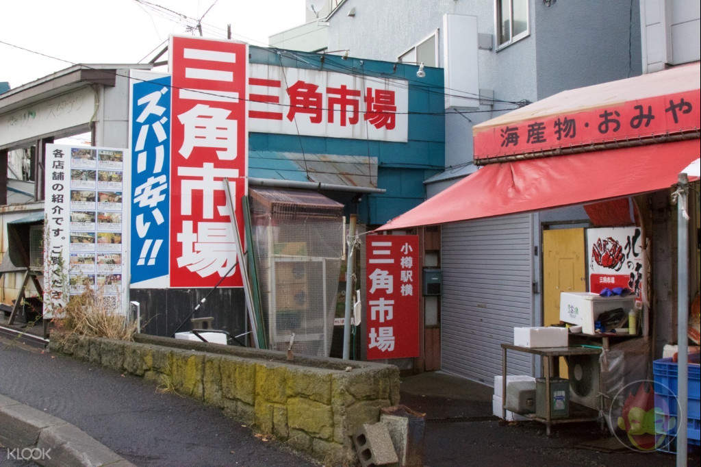 小樽三角市場是觀光客到訪小樽首選的海鮮市場