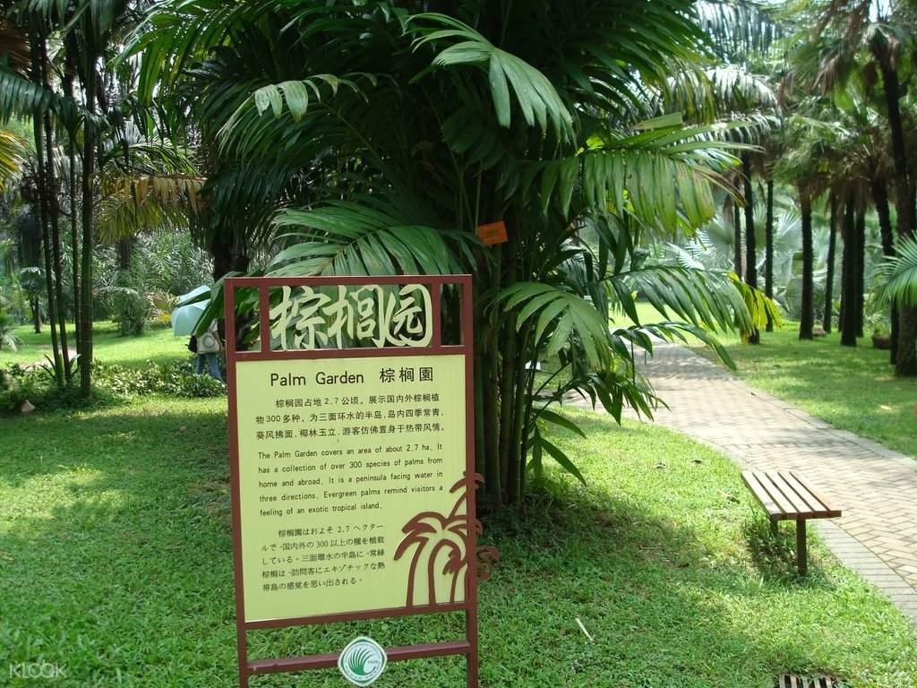 廣州華南植物園門票