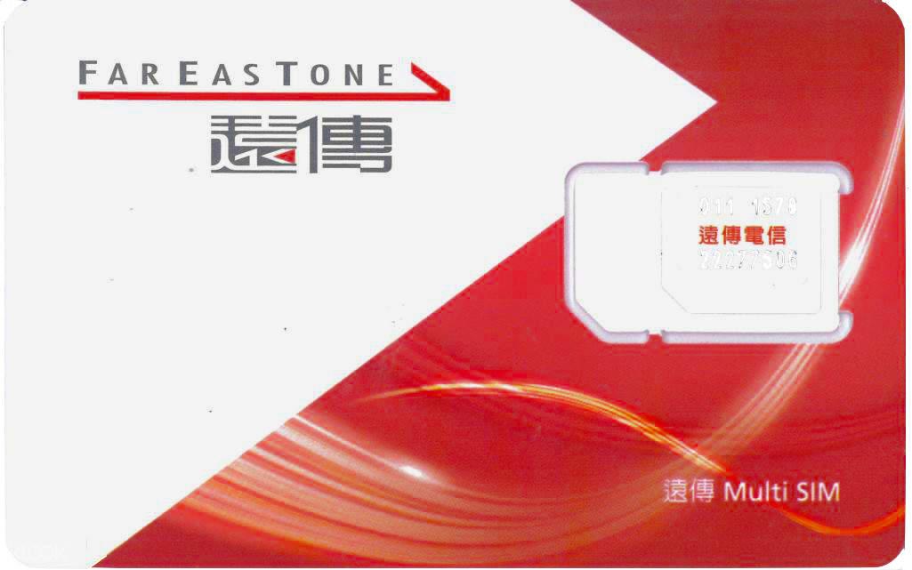 台灣遠傳電信4G上網通話SIM卡(桃園機場領取)