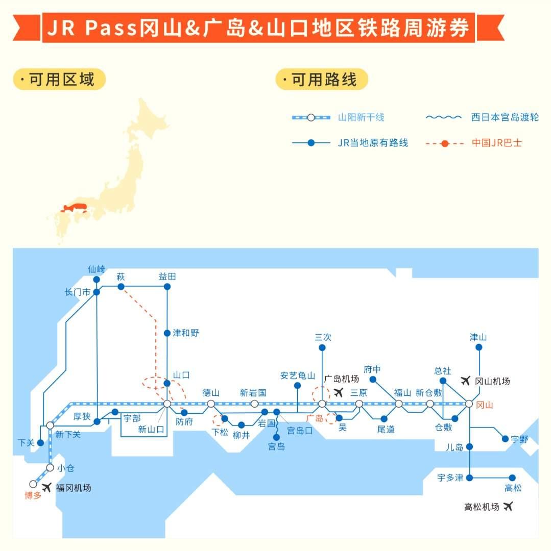 5日券 JR冈山&广岛&山口地区铁路周游券