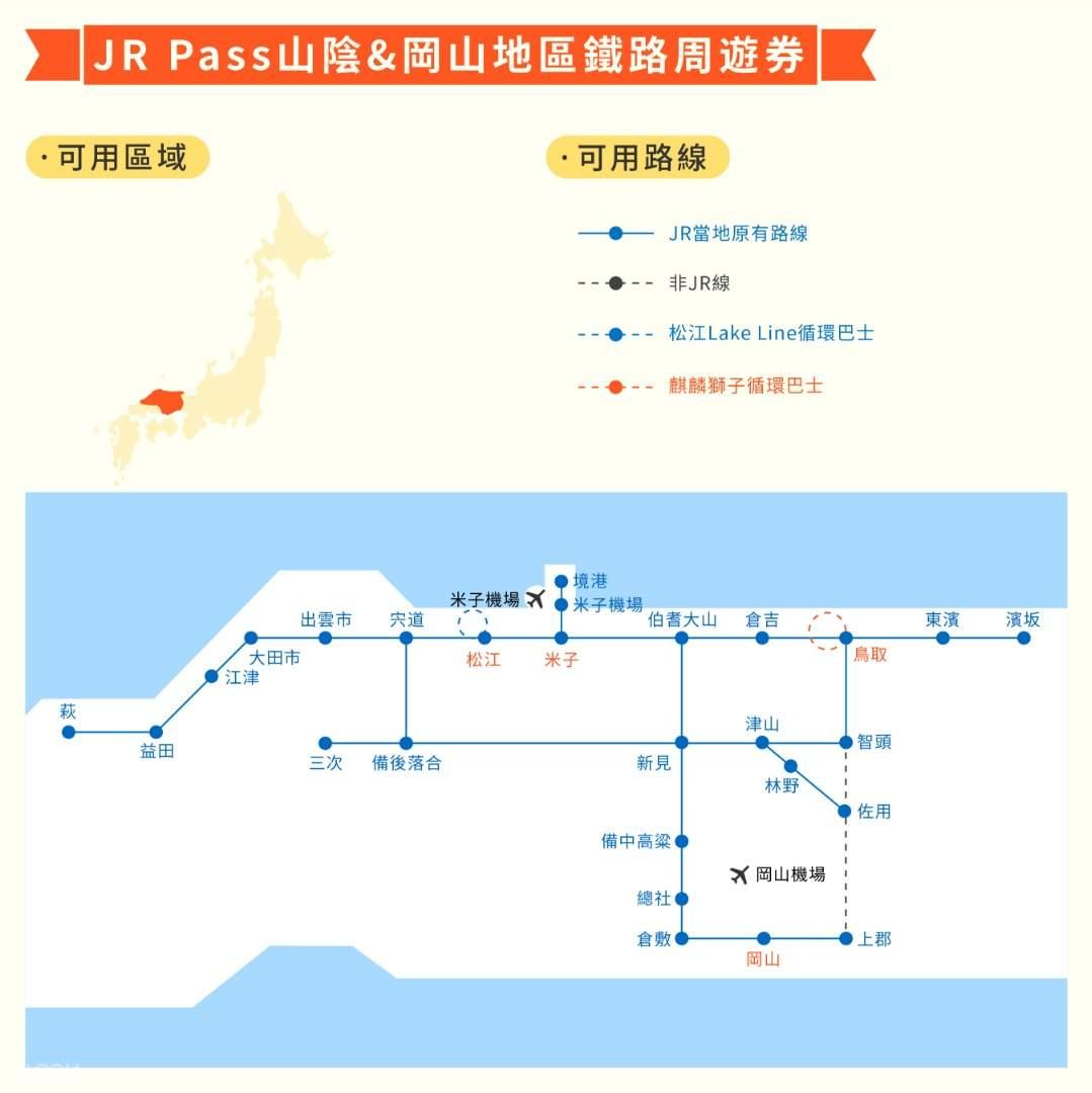 JR 山陰&岡山地區鐵路周遊券