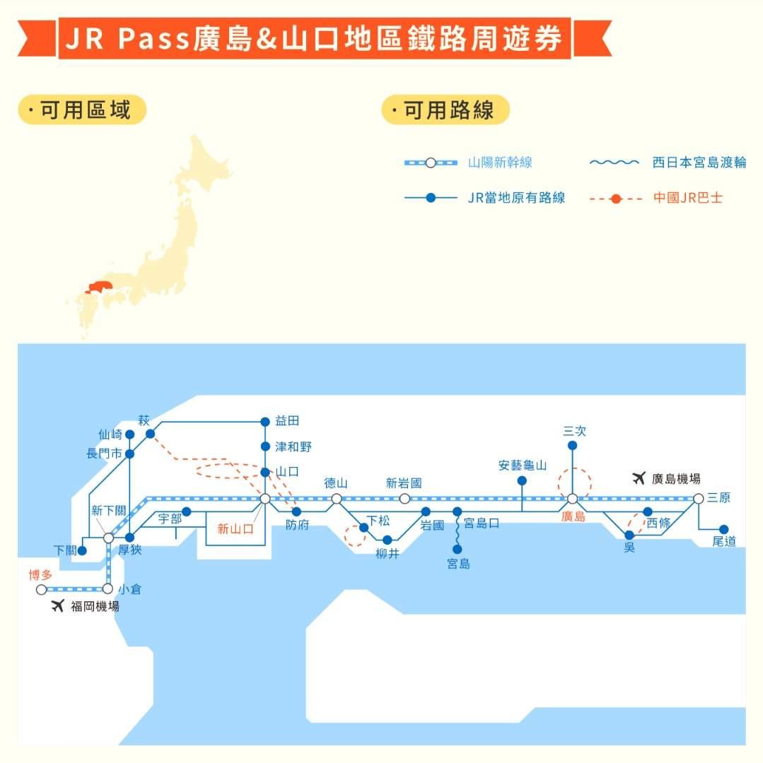 JR Pass廣島&山口地區鐵路周遊券