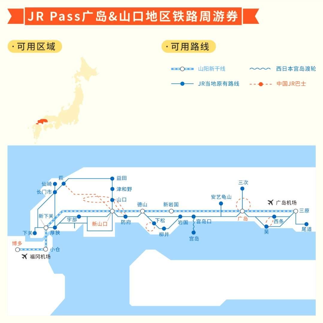 JR Pass广岛&山口地区铁路周游券