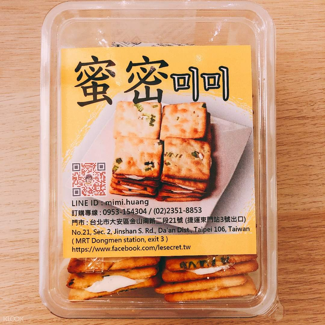 台灣伴手禮,蜜密牛軋糖餅乾,台灣牛軋糖餅乾,台灣必買餅乾,台灣人氣餅乾,台灣必買美食