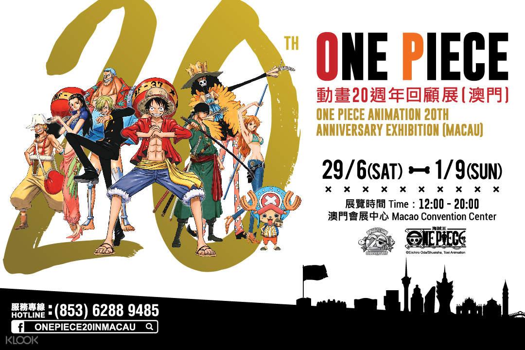 One Piece 動畫20週年回顧展(澳門)