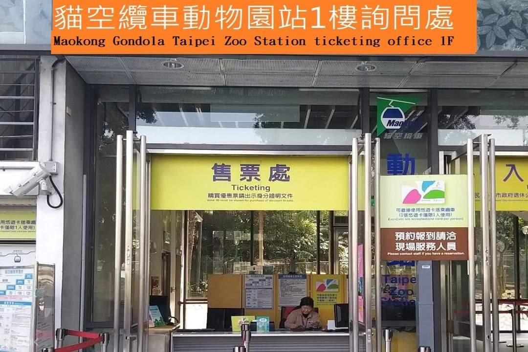 貓空纜車動物園站售票處1樓
