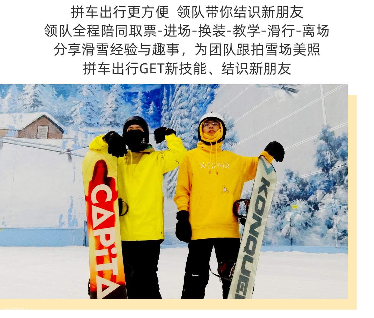 广州融创单板滑雪派对合照