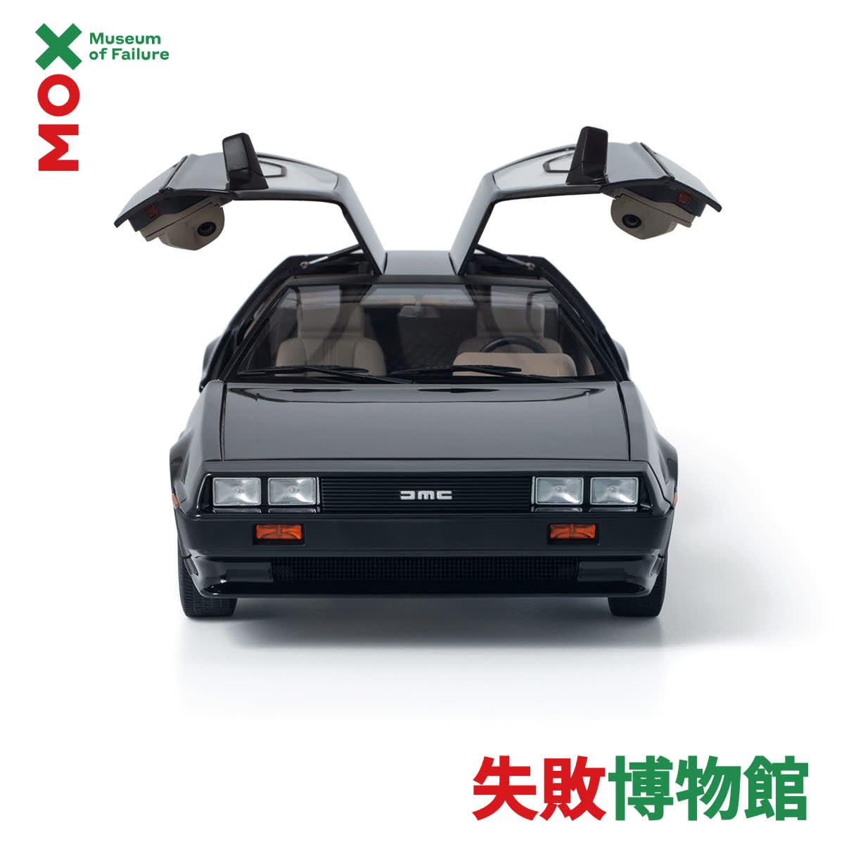 造型酷炫的汽車居然也被收錄在「失敗博物館」的館藏!?
